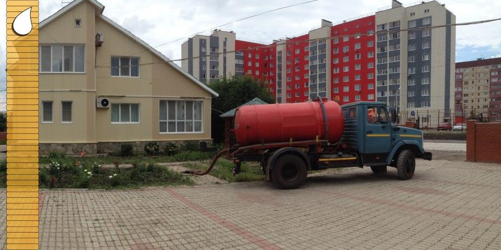 Откачать канализацию в частном доме